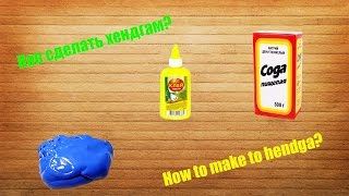 Как сделать хендгам в домашних условиях How to make Hingham (chewing gum for hands) at home