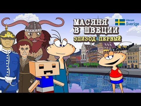Масяня в Швеции. Мини-сериал. Эпизод 2