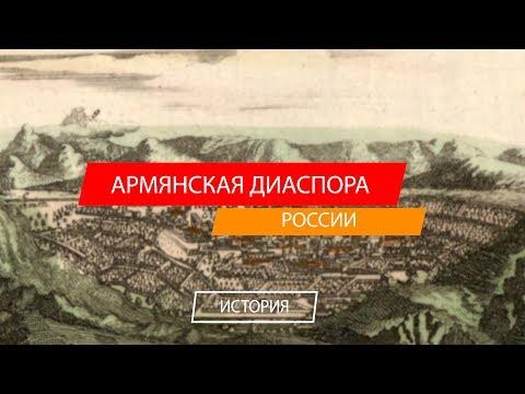 Армянская диаспора России  История возникновения (часть 1).