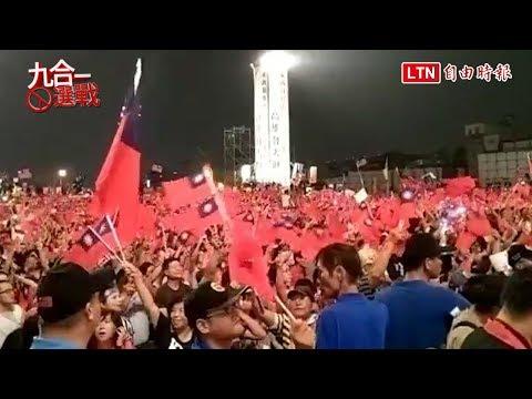 韓國瑜鳳山晚會 宣稱開場前已湧入8萬人
