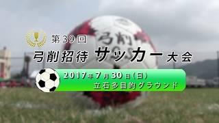 2017年7月30日(日)上島町生名 立石多目的グラウンドにて開催 第39回弓...