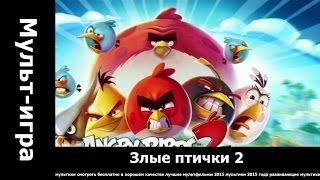 Злые птички 2.. мультики для девочек смотреть онлайн бесплатно.