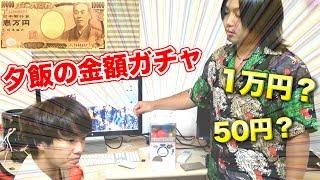 【当たり1万円】ガチャガチャで夕飯の金額決めたら喧嘩始まったwww
