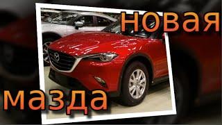 2016 Mazda СХ 4  будет показана на Пекинском автосалоне