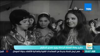 صباح الورد - تقرير: ذكرى وفاة الفنانة