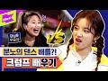 여자아이들 우기 VS 댄싱9 우승자 김솔희 🔥크럼프 댄스 배틀🔥의 승자는?!  | GI-DLE YUQI | 런웨이 LEARN WAY EP.12