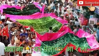 Khwaja Ka Mela arela apun Ajmer Ja Rela