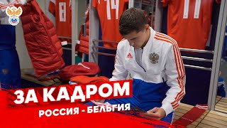 Россия Бельгия за кадром РФС ТВ