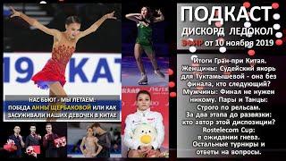 Нас бьют мы летаем Победа Анны Щербаковой или как засуживали наших девочек в Китае Итоги ГП4