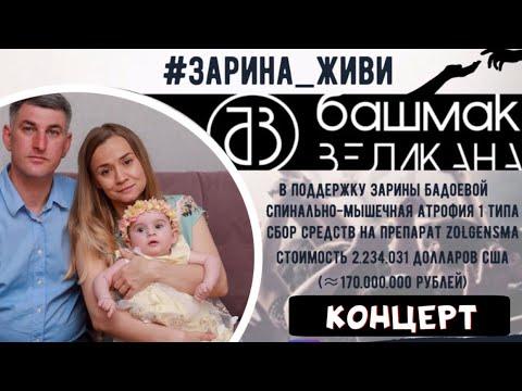 """Концерт в поддержку семьи Бадоевых """"Зарина, живи!"""""""