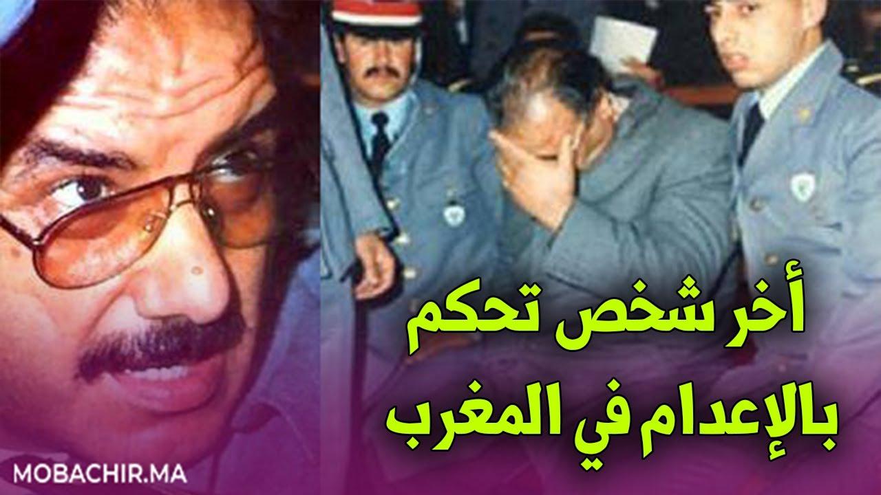 أخر شخص تحكم بالإعدام فالمغرب هو