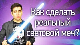 Как сделать реальный световой меч?