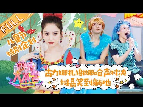 《快乐大本营》20190601期:娜扎化身白雪公主与谢娜对唱Rap 张绍刚cos卡通人物引爆笑 Happy Camp【湖南卫视官方HD】