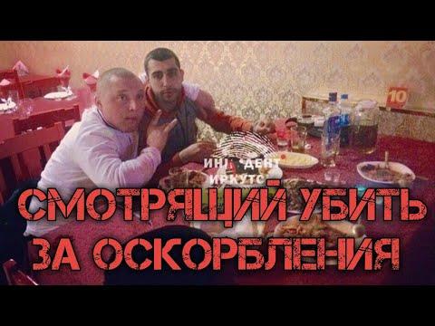 Смотрящего» из Забайкалья Жданчика застрелили за оскорбления  !!!