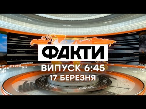 Факты ICTV - Выпуск 6:45 (17.03.2020)