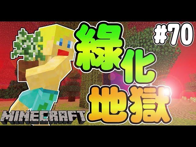 【Minecraft】蘇皮生存系列 #70 🌲讓地獄擁有全新的一面!!🌲 │地獄植樹場【當個創世神】