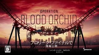 レインボーシックス シージの大型無料アップデート「Operation Blood Or...
