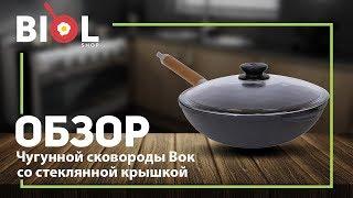 Сковорода чугунная WOK со стеклянной крышкой и ручкой Биол - Видеообзор