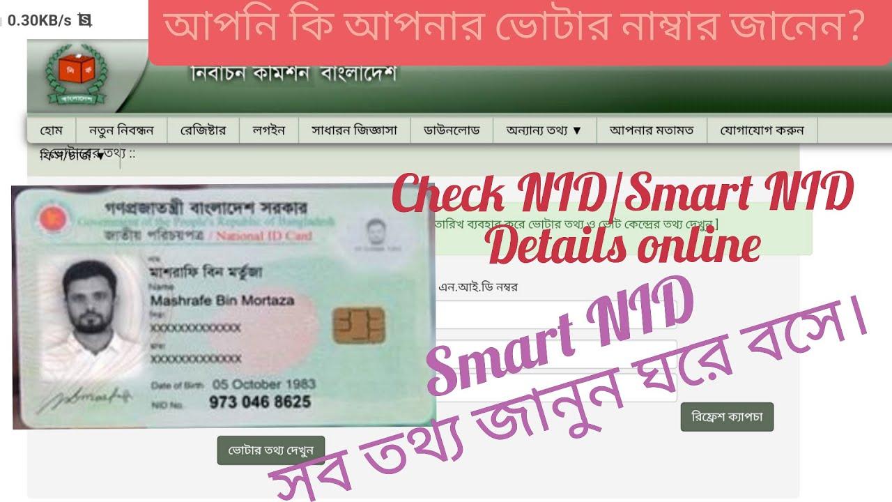 nid online copy national id card bangladesh 2020  youtube