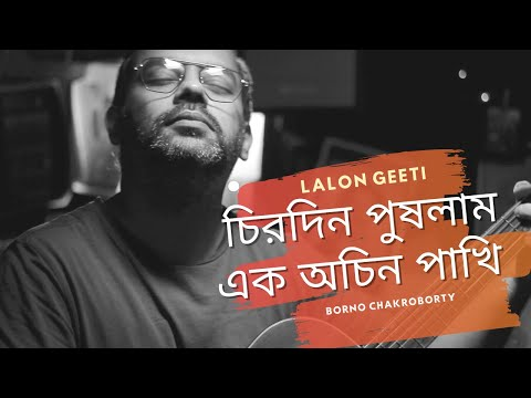 chirodin pushlam ek ochin pakhi by Borno | Borno chakroborty | Lalon Fusion - 1 | Bangla folk song