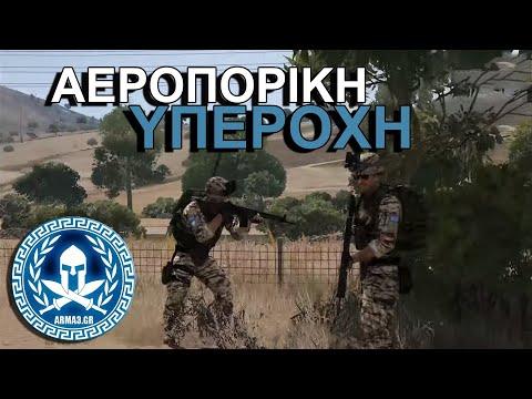 Greek Community ArmA3