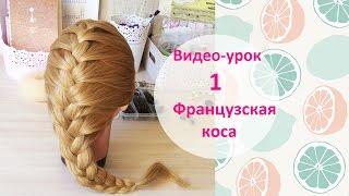 Видео-урок № 1: Французская косичка из трех прядей  / Hair Tutorial / Braid