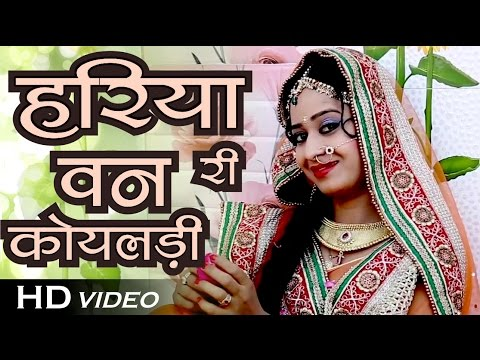 हरिया वन री कोयलड़ी - Rajasthani Vivah Geet 2017 | Geeta Goswami Vivah Hits | 1080p HD VIDEO Song