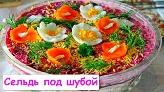 Сельдь Под Шубой - Традиционный Новогодний Салат
