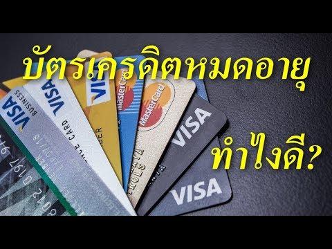 บัตรเครดิตหมดอายุ หรือ ใกล้หมดอายุ ทำไงดี? คลิปนี้มีคำตอบ