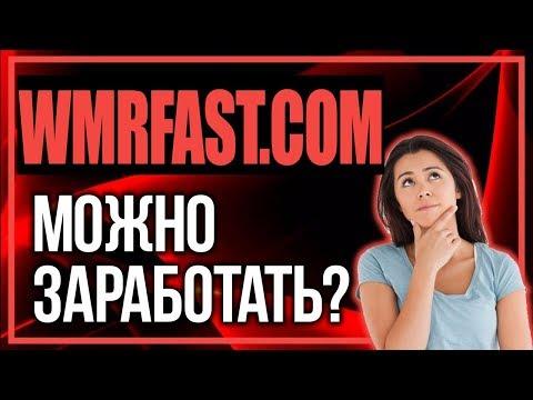 Wmrfast.com обзор! Проверенного сайта для заработка денег в интернете без вложений!