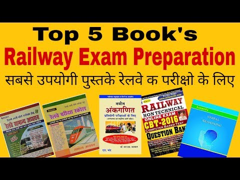 Important Book's For Indian Railway Exam 2017।Top 5 Book's for Railway Exam buy Via Amazon