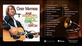 Download Олег Митяев - Как здорово, что все мы здесь сегодня собрались! (Полный альбом) 2005 год. Mp3 and Videos