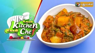 Ungal Kitchen Engal Chef show 28-08-2015 Varagu,Pacharisi Kozhukattai | Aloo Ki Sabzi cooking video in tamil 28.8.2015 | Puthuyugam TV shows 28th aug 2015