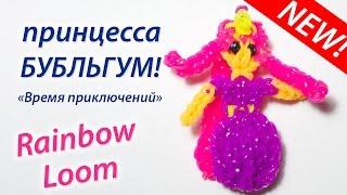 "Принцесса Бубльгум из ""Время приключений"". Rainbow Loom Bands. Урок 77"
