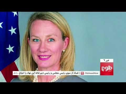 TOLOnews 6pm News 23 September 2017 / طلوع نیوز، خبر ساعت شش، ۰۱ میزان ۱۳۹۶