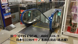 珍!?『OTIS ESCAL-AIRE』エスカレーター 日本にここだけ!? / 名鉄百貨店 (名古屋)