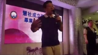 麗澤中學慧社成立40周年暨畢業35周年聚會阮建添老師講話
