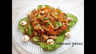 """Салат """"Рождественский"""" / Салат из курицы с корейской морковью"""