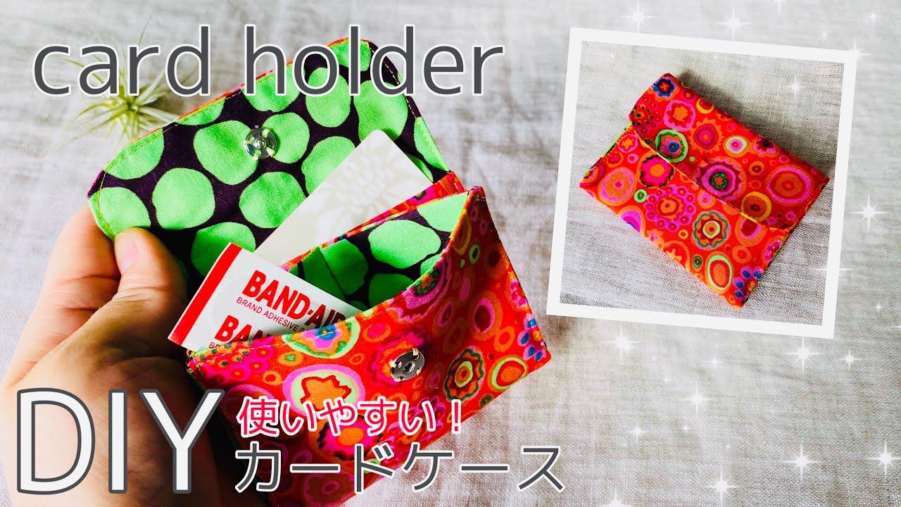 簡単で使いやすい 小さなポーチの作り方 カードや小銭を入れても使えます Simple card holder tutorial