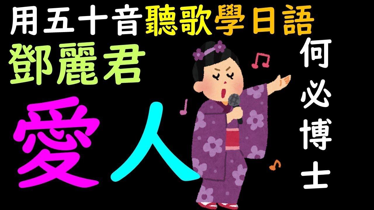 愛人 鄧麗君 日文演歌經典 中文翻譯講解 聽歌學中級日文50音 - YouTube