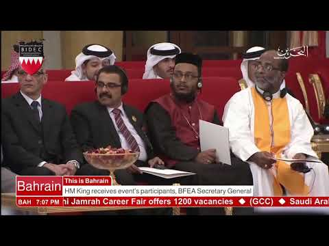 البحرين : Bahrain English News Bulletins 11-10-2017