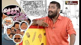 Kitchen Cabinet: Political Gossip | 20/02/2019 | Puthiyathalaimurai TV