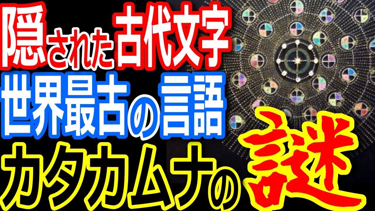 【衝撃】カタカムナ文書の謎!10万年前に書かれたもの?日本に存在した超古代文明の文書には何が書かれていた?【ぞくぞく】【ゾクゾク】【ミステリー】【都市伝説】