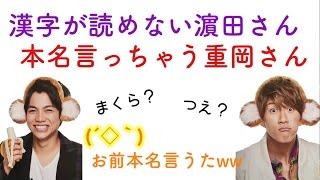 漢字が読めない濵ちゃん 本名言っちゃうしげ あきれる照史 thumbnail