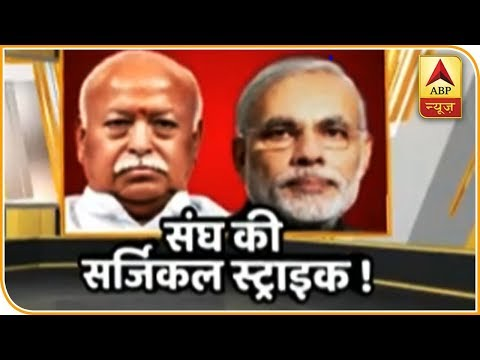 RSS Swipes At BJP Over Soldier Deaths, Temple Delay | Master Stroke | ABP News