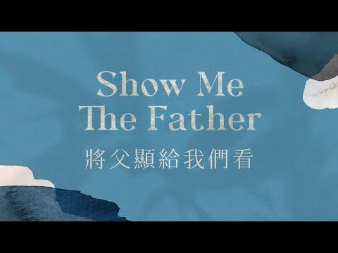 父親節信息 Show Me The Father   Father's Day
