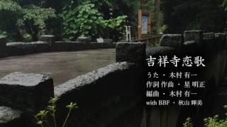 吉祥寺恋歌シリーズの再生リスト----- https://www.youtube.com/watch?v...
