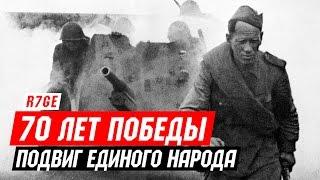 70 лет Победы — Подвиг единого народа