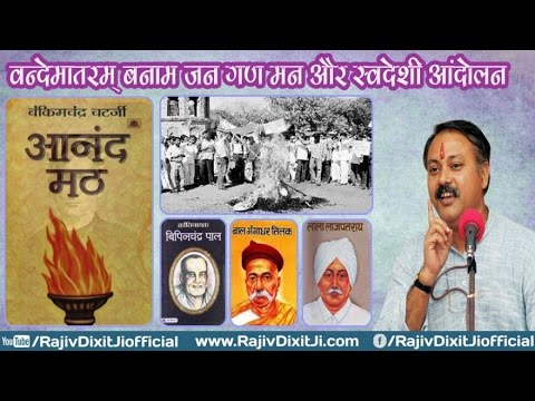 Truth About Jan Gan Man & Vande Matram By Rajiv Dixit Ji