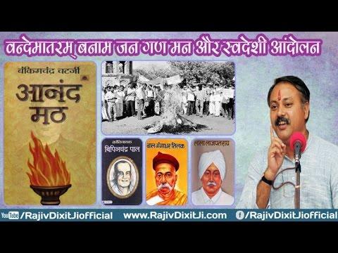 Truth About Jan Gan Man & Vande Matram By Rajiv Dixit Ji